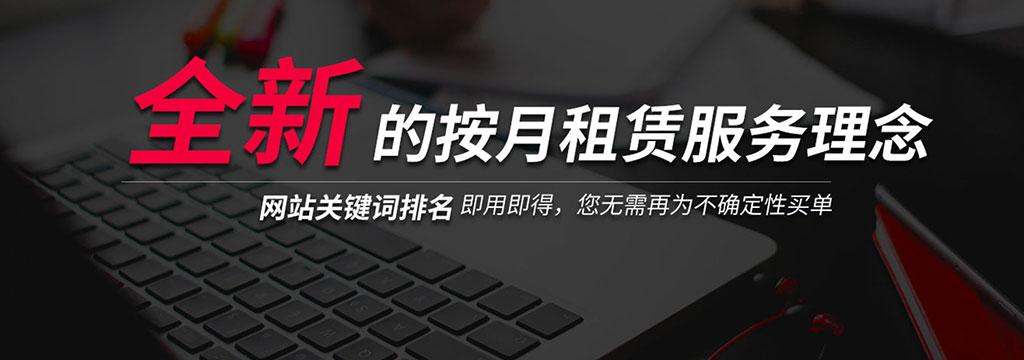 三明网站关键词排名优化